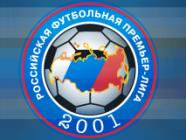 Футбольная Премьер-лига назвала имя своего спонсора от букмекеров