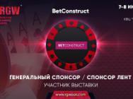 Генеральный спонсор и спонсор лент на RGW Moscow – компания BetConstruct