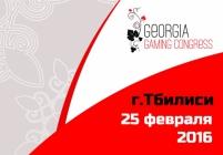 Georgia Gaming Congress 2016 - одно из самых ярких отраслевых событий в сфере игорного бизнеса