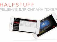Halfstuff решение для онлайн покер-рума