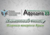 Холдинг «ТРИО ГРУПП» - Платиновый спонсор Игорного конгресса Крым