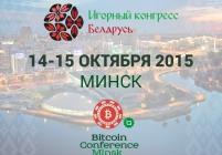 Игорный конгресс Беларусь: софт, SERM, биткоин и многое другое