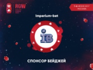 IMPERIUM-BET – спонсор бейджей для Russian Gaming Week