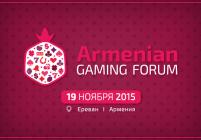 Итоги Armenian Gaming Forum: как это происходило