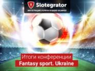 "Итоги конференции ""Fantasy sport. Ukraine"""