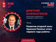Итоги первого года работы «Красной поляны». Доклад заместителя генерального менеджера «Казино Сочи» Дмитрия Анфиногенова