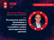 Как легально развивать букмекерский бизнес онлайн. Подробности – на RGW 2017