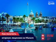Как получить игорную лицензию на Мальте
