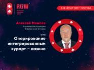 Как управлять курорт-казино? Доклад Алексея Можаева на RGW 2017