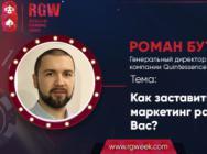 Как заставить онлайн-маркетинг работать на вас? Лекция от Романа Бута на RGW-2018