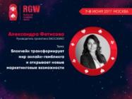 Какие возможности открывает блокчейн для развития онлайн-гемблинга? Доклад на RGW
