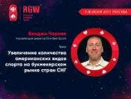 Какую выгоду российским букмекерам способны принести американские виды спорта. Подробности на RGW 2017