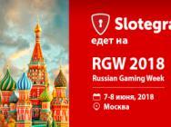 Команда Slotegrator представит новый продукт на масштабной выставке RGW