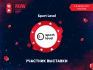 Компания Sport Level – участник RGW Moscow