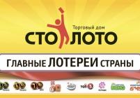 Крупнейший оператор лотерей в России остановил работу