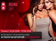 Купи билет на RGW Moscow и получи второй бесплатно!