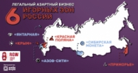 Легальный азартный бизнес: шесть игорных зон России (инфографика)