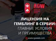 Лицензия на гемблинг в Сербии: главные условия и преимущества
