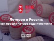 Лотереи в России: как прошли четыре года монополии