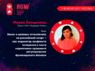 Мария Лепщикова расскажет о конфликте интересов после принятия нового закона о БК