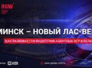 Минск – новый Лас-Вегас? Как развивается индустрия азартных игр в Беларуси