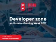 На Russian Gaming Week 2017 будет работать выставочная зона Developer zone