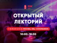 На Russian Gaming Week пройдет двухдневный лекторий для всех участников выставки