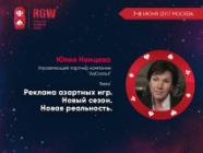 Новые вызовы в рекламе азартных игр. Спикер RGW Moscow – эксперт в области рекламы Юлия Немцева