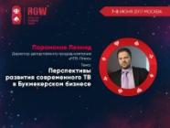 О перспективах развития современного ТВ в букмекерском бизнесе на RGW 2017 расскажет Леонид Парамонов директор департамента продаж компании «НТВ-Плюс»