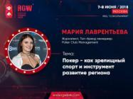 О покере как виде спорта и инструменте развития региона – в докладе Марии Лаврентьевой на RGW-2018