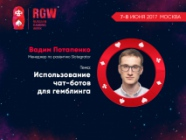 О применении чат-ботов в гемблинге на RGW 2017 расскажет менеджер по развитию компании Slotegrator Вадим Потапенко