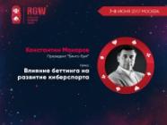 О влиянии беттинга на развитие киберспорта на Russian Gaming Week расскажет Константин Макаров