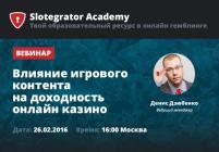 Образовательный проект Slotegrator Academy представляет первый бесплатный вебинар, посвященный теме влияния игрового контента на доходность казино.