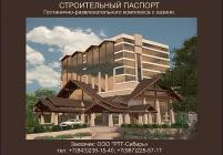 Очередной инвестор игорной зоны «Сибирская монета» приступил к реализации проекта