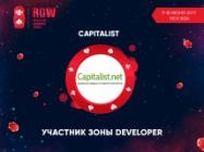 «Один счет для 15 платежных систем» — на стенде компании Capitalist в Developer Zone RGW 2017