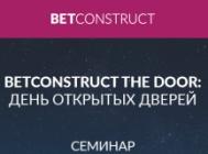 Ознакомительный практический мастер-класс под названием «BetConstruct The Door: Orientation Day»
