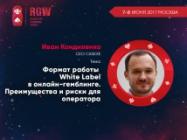 Принципы White Label в гемблинге – в докладе от СЕО компании CASEXE на RGW Москва 2017