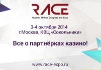 Рады пригласить Вас на долгожданное мероприятие – RACE 2014