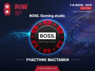 Разработчик онлайн-казино Boss Gaming Studio представит на Russian Gaming Week свой игровой софт