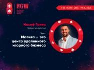 RGW 2017: представитель Мальты Иосиф Галеа расскажет, как страна стала европейским хабом игорного бизнеса