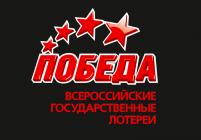 С 10 июня государственные лотереи «Победа» прекратят работу