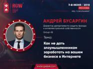 Секреты хакеров. Способы заработка на известных компаниях в Интернете от Андрея Бусаргина на RGW Moscow