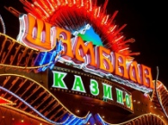 Similar to Las Vegas: Azov-City gambling zone casino to register marriages