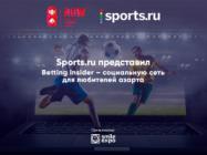 Sports.ru представил Betting Insider – социальную сеть для любителей азарта (Партнерский материал)
