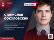 Станислав Соколовский, GMT Legal: «Для онлайн-гемблинга нет универсальной юрисдикции»