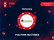 UB|GAMING представит на RGW 2017 свои лучшие продукты для букмекерского бизнеса