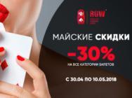 Улётные цены! Скидка 30% на билеты Russian Gaming Week