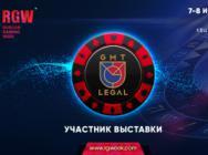 Юридическая компания GMT Legal –экспонент выставки RGW 2018