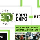 3D Print Expo 2019: лекторий, расширенная программа мастер-классов и инновационные проекты от стартапов