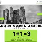Акция 1 + 1 = 3 в честь Дня Москвы! Купите билеты на 3D Print Expo по супервыгодной цене